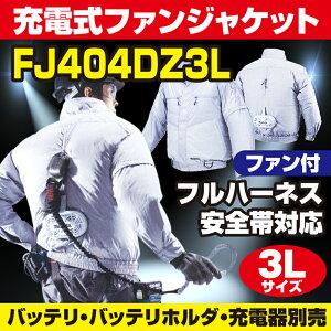 【新発売】マキタ(makita) FJ404DZ3L 立ち襟 3Lサイズ フルハーネス安全帯対応 充電式ファンジャケット(空調洋服/扇風機付き作業着/熱中症対策用品)【後払い不可】