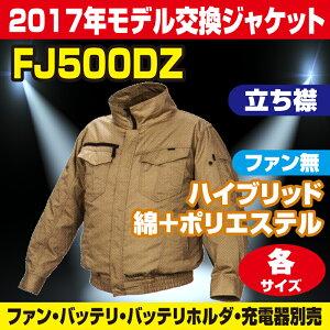 062001962383f2 マキタ 充電式ファンジャケット 立ち襟モデル FJ500DZ (作業服) 価格比較 ...