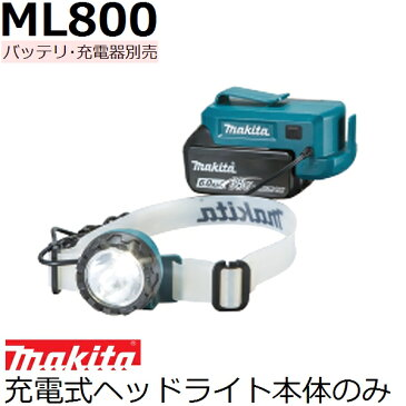 マキタ(makita) 14.4V 18V 両用 ML800 充電式LEDヘッドライト本体のみ バッテリ、充電器別売品(家庭用機器 各種安全用品)【後払い不可】
