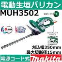 マキタ(makita) MUH3502 電動式生垣バリカン 特殊コーティング刃仕様 刈込幅350mm 最大切断径15mm【後払い不可】