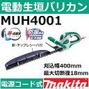 マキタ(makita) MUH4001 電動式生垣バリカン 特殊コーティング刃仕様 刈込幅400mm 最大切断径18mm【後払い不可】