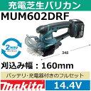 マキタ(makita) 14.4V充電式芝生バリカンセット MUM602DRF 刈込幅160mm 2ウェイチェンジ対応モデル【後払い不可】