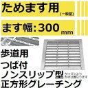【適用ためます幅300mm 歩道用耐荷重】HKSMX30-19 ノンスリップ つば付き正方形グレーチ