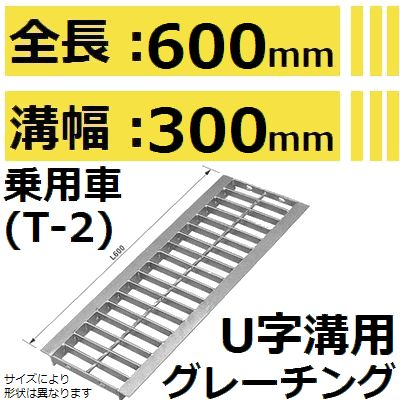 道路用品, グレーチング 300mm HKS300-25 L600 U ()