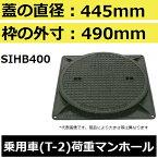 【蓋直径445mm 乗用車耐荷重】SIHB400 水封形マンホール鉄蓋セット(MHB型)【後払い不可】