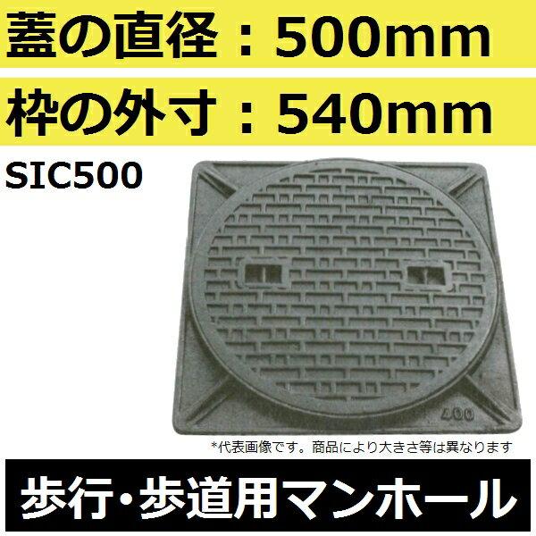 エクステリア・ガーデンファニチャー, その他 500mm SIC500 (TC)