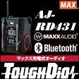 【在庫あり、即日発送可】マックス AJ-RD431 ラジオ・Bluetooth対応型 充電式オーディオ タフディオ スマートブラックモデル【後払い不可】