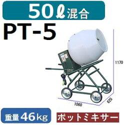 【メーカー直送】マゼラー(mazelar)PT-5コンクリートクリーンポットミキサー混合量50Lギヤモータータイプ【後払い不可】【代引不可】(離島別途見積)