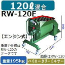 【送料無料】マゼラー(mazelar) RW-120E ハイロータリーエンジンミキサー 混合量120L ロビンEH25-2B/4.0kwエンジンタイプ【後払い不可】