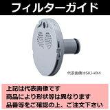 フィルターガイド品番:SKJ-KX2・浴槽内側の部品です・適合:KX(金属ボディ)シリーズ・KX(金属ボディ用)とD(樹脂ボディ用)のフィルターガイドは異なります