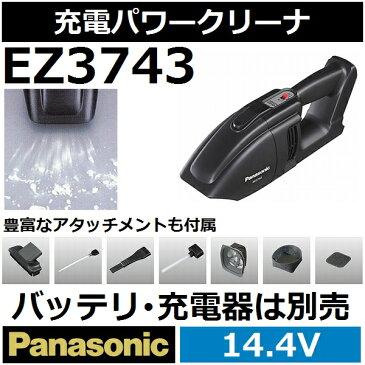 パナソニック(Panasonic) EZ3743 14.4V工事用充電パワークリーナー本体のみ【後払い不可】