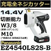 【台数限定】パナソニック(Panasonic) EZ4540LS2S-B 14.4V充電式全ネジカッターセット 黒 W3/8(軟鋼・ステンレス) M10(軟鋼 別売品純正刃が必要)【後払い不可】