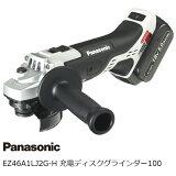 【送料無料】パナソニック(Panasonic) 14.4V 18V両用 φ100mm 充電式ディスクグラインダーセット グレー EZ46A1LJ2G-H 大容量18V 5.0Ahバッテリ付属【後払い不可】
