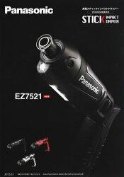 パナソニック(Panasonic)EZ7521LA1S-B7.2V充電式スティックインパクトドライバーセット黒(EZ7521LA2ST1B)