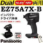 パナソニック(Panasonic)EZ75A7X-B 14.4V 18V両用 充電式インパクトドライバ本体のみ 黒【後払い不可】