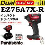パナソニック(Panasonic)EZ75A7X-R 14.4V 18V両用 充電式インパクトドライバ本体のみ 赤【後払い不可】