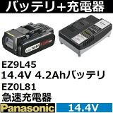 パナソニック(Panasonic) 純正品 EZ9L45ST 14.4V 4.2Ah高容量リチウムイオンバッテリ+充電器セット(EZ9L45 + EZ0L81)【後払い不可】