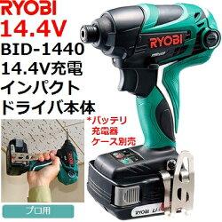 リョービ(RYOBI)BID-144014.4V充電式コードレスインパクトドライバ本体のみ