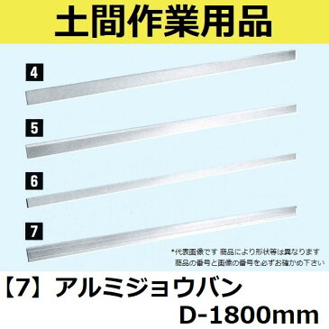 【長尺物】マルスケ(MARUSUKE) アルミジョウバン D-1800 長さ:1800mm 【代引き不可】【後払い不可】