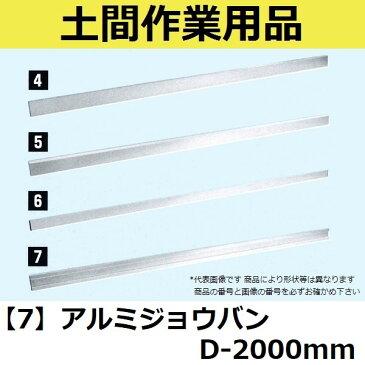 【長尺物】マルスケ(MARUSUKE) アルミジョウバン D-2000 長さ:2000mm 【代引き不可】【後払い不可】
