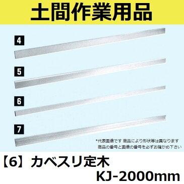 【長尺物】マルスケ(MARUSUKE) カベスリ定木 KJ-2000 長さ:2000mm 【代引き不可】【後払い不可】