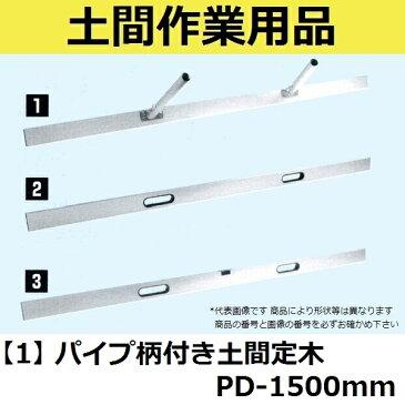 【長尺物】マルスケ(MARUSUKE) パイプ柄付き土間定木 PD-1500 長さ:1500mm 【代引き不可】【後払い不可】