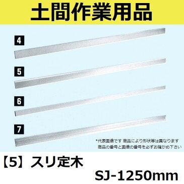 マルスケ(MARUSUKE) スリ定木 SJ-1250 長さ:1250mm 【代引き不可】【後払い不可】