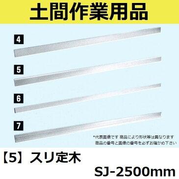 【長尺物】マルスケ(MARUSUKE) スリ定木 SJ-2500 長さ:2500mm 【代引き不可】【後払い不可】