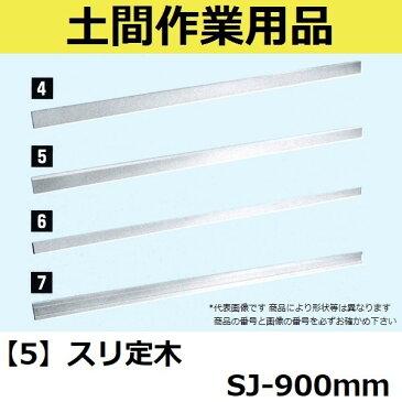 マルスケ(MARUSUKE) スリ定木 SJ-900 長さ:900mm 【代引き不可】【後払い不可】