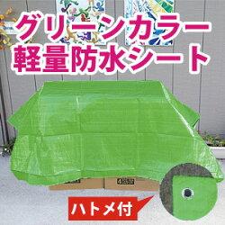 【サイズ、種類豊富】グリーンカラー軽量防水シート約1.8x1.8m(1間x1間)(#2000ブルーシートの緑)ライトグリーン色