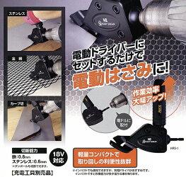 モトコマ(MKK)HRS-1+1K電動・充電工具用後付け金切りバサミセット切断目安鉄約0.8mmステン約0.6mm(金切鋏/メタルカッター/HIロータリーシアー)