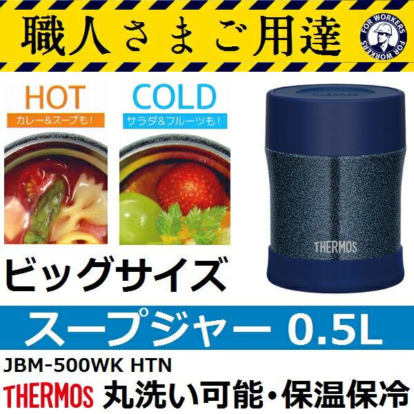 サーモス スープジャー JBM-500WK HTN