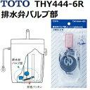 TOTO(トートー) トイレ手洗用品 THY444-6R 純正品 排水弁バルブ部 (ロータンク金具排水弁用)