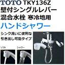 TOTO(トートー) キッチン台所用品 TKY136Z ハンドシャワー 壁付シングル混合水栓 寒冷地用