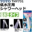 TOTO(トートー) シャワー用品 THY731 低水圧用シャワーヘッド
