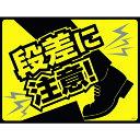 緑十字 路面用標識(敷くだけマット) 段差に注意! GM−6 450×600mm PVC 〔品番:101126〕[1138615]「送料別途見積り,法人・事業所限定,取寄」