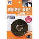 ソフト99 防振・防水ブチルテープ 《50個入》〔品番:09210〕...