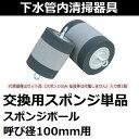 ホーシン 【下水管内清掃】 呼び径100 HKS-100交換