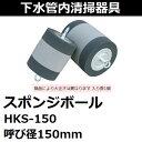 【下水管内清掃】スポンジボール 呼び径150mm HKS-1