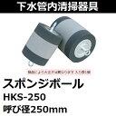 ホーシン 【下水管内清掃】 スポンジボール HKS-250