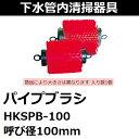 ホーシン 【下水管内清掃】 パイプブラシ HKSPB-100