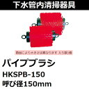 【下水管内清掃】パイプブラシ HKSPB-150 呼び径15