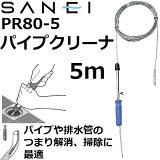 【排水管のつまり解消】 三栄水栓(SANEI) PR80-5 パイプクリーナー 5m