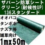 ザバーン防草シート耐候性アップ136(雑草抑制用)巾1mx長さ50mロールグリーン(緑)(グリーンシート原反・巻物)