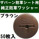 ザバーン防草シート専用 WS-BR50 純正品 防草ワッシャー ブラウン(茶) 50枚入