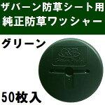 ザバーン防草シート用WS-GR50純正品専用防草ワッシャーグリーン(緑)50枚入