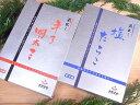 福岡さかえやセット「明太子&たらこ各500g」