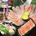 【同梱専用】【単品】金目鯛のしゃぶしゃぶ/1パック(15枚入り)/たっぷり食べたい...