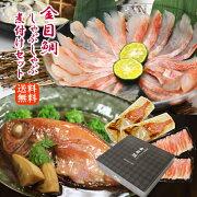 【金目鯛セット】金目鯛のしゃぶしゃぶと金目鯛の煮付けのセット/しゃぶしゃぶ2パック(2〜3人前用)と煮付け2尾/お歳暮・贈答用に最適/送料無料