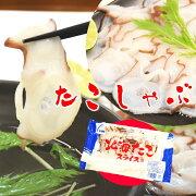 【追加用】国産北海タコのしゃぶしゃぶ/1パック(20枚入り)/あす楽